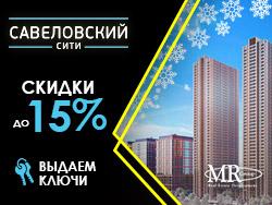 ЖК «Савеловский Сити» Новогодняя скидка до 15%! Живите рядом